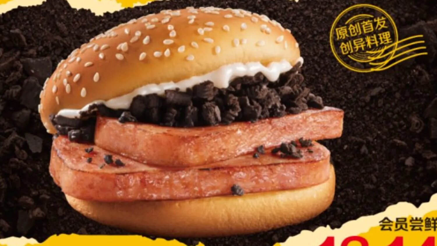 McDonald's Spam Burger
